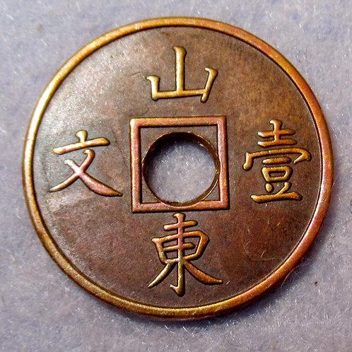 Rare Shantung Province Copper One Cash 山東壹文 China Emperor Guangxu