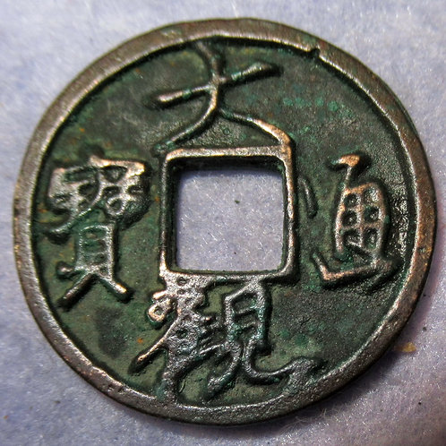 ANCIENT CHINA Da Guan Tong Bao Rare Running Script Cash coin 1107-1110 AD