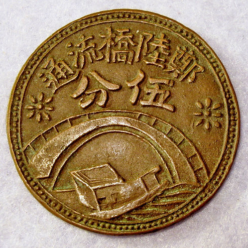 Chang Lin Token 常臨幣 Changzhou Temporary Token 5 Fen 鄭陸橋流通