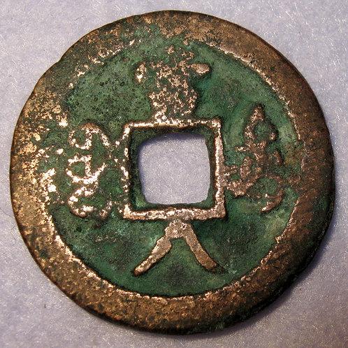 Hartill 22.1103 Xian Feng Zhong Bao 8 Cash Xinjiang Bao Di Dihua Ürümqi Mint  AN