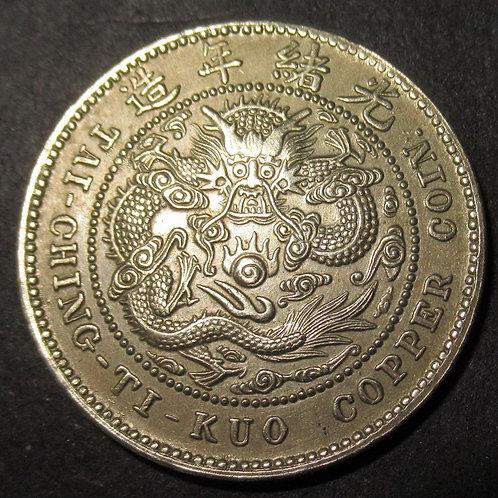 White Copper 10 Cash 1906 Hunan Province Xiang 湘 掃帚龍 Broom-Dragon, Qing Dynasty