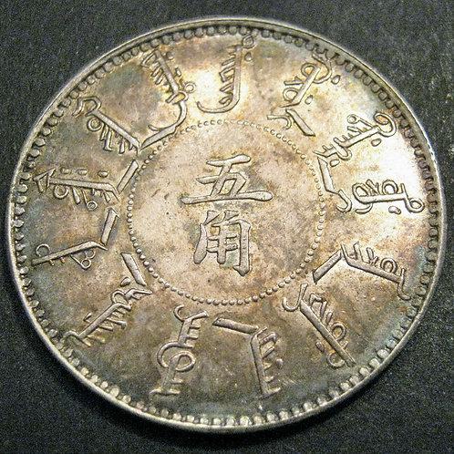 1898 Year 24 Silver Dragon Half Dollar Emperor Guangxu CHINA Fungtien 3.6 Mace