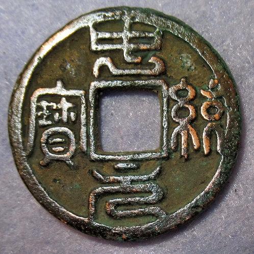 Khubilai Khan 1260-1264AD Zhong Tong Yuan Bao China Yuan Mongolian Dynasty  ANCI