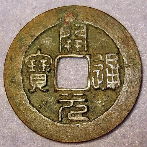 Hartill 15.99 Liyu Southern Tang Kingdom 961 ADKai Yuan Tong Bao in Seal Script