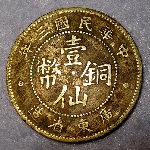 Republic of China Brass 1 Cent Year 3 (1914) Y# 417a KWANG-TUNG PROVINCE ONE CEN