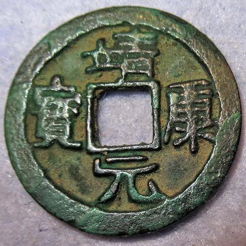 Hartill 16.510 Extremely Rare Jin Kang Yuan Bao,1126 AD Northern Song 2 Cash