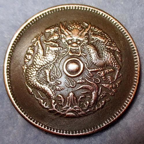 Double Side Dragon Error Brass 10Cash 1903 Zhejiang Hangzhou Mint Chekiang China