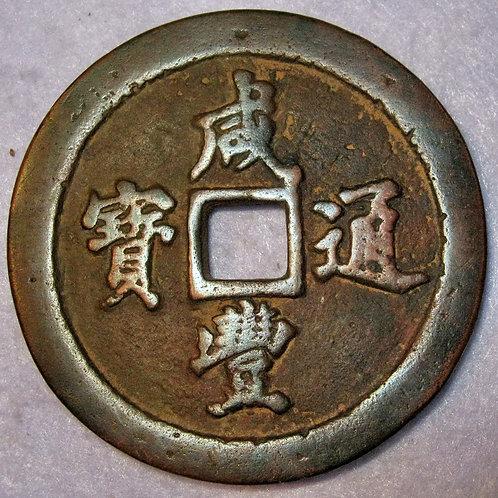 Hartill 22.782 Rare 50 cash! Xian Feng Tong Bao 1853 Bao Fu Mint Fujian Province