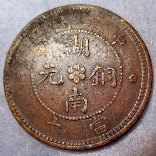 Y# 399 Hunan Province 1912 Iron Blood 18-star Republic of China Ten Cash Republi