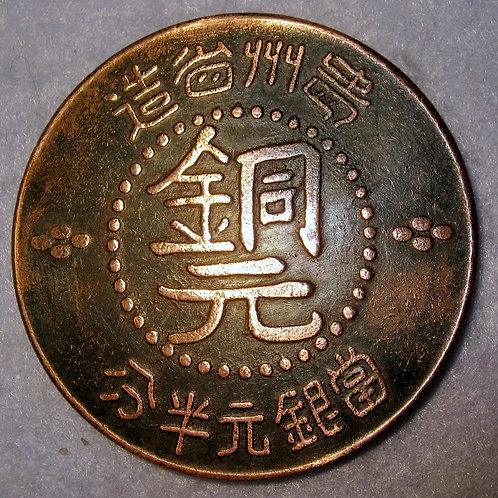 Y# A429 Very Rare China KWEICHOW PROVINCE 1/2 Fen of Silver Dollar Year 38, 1949
