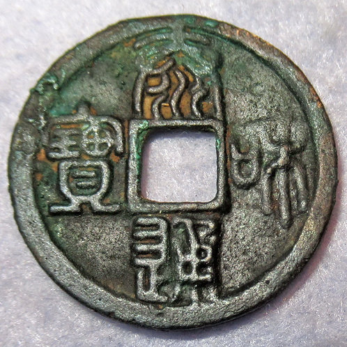 Rare TARTARS CHINA Jin Dynasty Tai He Tong Bao 1190-1208 AD 1 Cash Seal Script