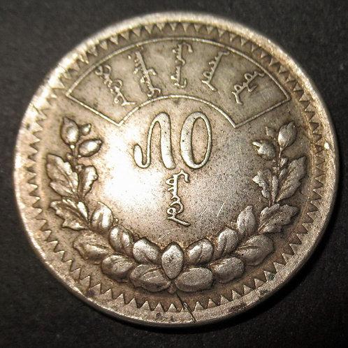 KM# 7 People's Republic of Mongolia Silver 50 Möngö Mongolian Year 15 (1925)