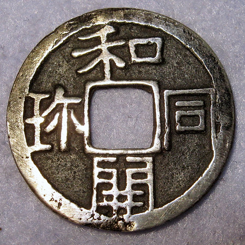 Ancient Japan Wado-Kaichin Silver Coin 708 AD oldest official Japanese coinage