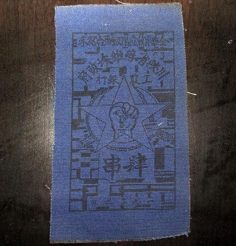 Rare Blue Cloth, Mao Zedong Communist Party Soviet China 4000 cash Cloth Bank No