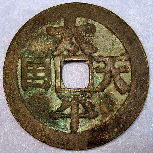 Christian Rebellion Tai Ping Tian Guo Heavenly Kingdom Holy Treasure 100 Cash