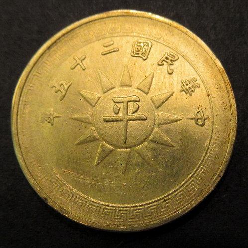 Solid Pure Gold Pattern Beijing 北平 mint Half Cent Year 25 (1936) twelve rays Sun