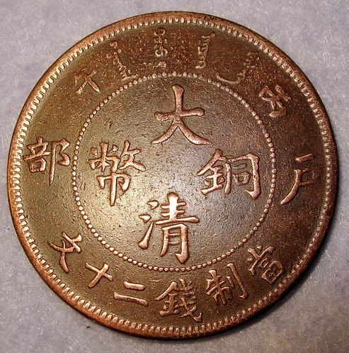Qing Dynasty Emperor Guang Xu, Dragon Copper 20 Cash 1906 Bing Wu Central Mint