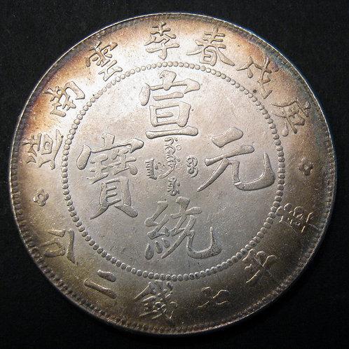 Silver Dragon Dollar 1910 Spring Yunnan Province Emperor Xuantong Puyi CHINA