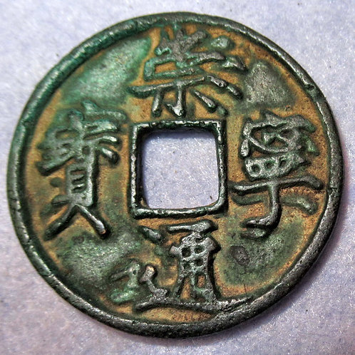 A doubled die Mint Error! Chong-Ning-Tong-Bao 10 Cash Coin 1102 AD