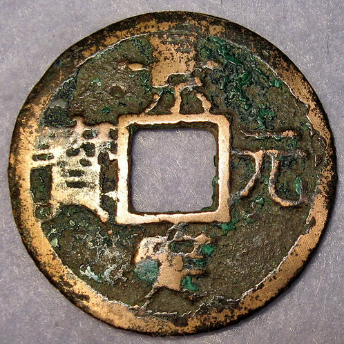 Hartill 17.838 China Southern Song Dynasty, Rare Jing Ding 2 Cash 1262AD Year3