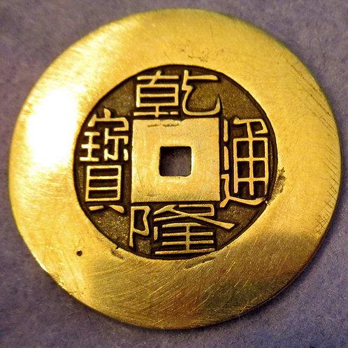 Mother Coin 母錢 Virgin Hole! Qianlong Emperor 1768 Beijing Revenue Mint China