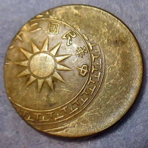 Off-Center Minting error Republic China Brass 1 Cent Year 28 twelve rays Sun Anc