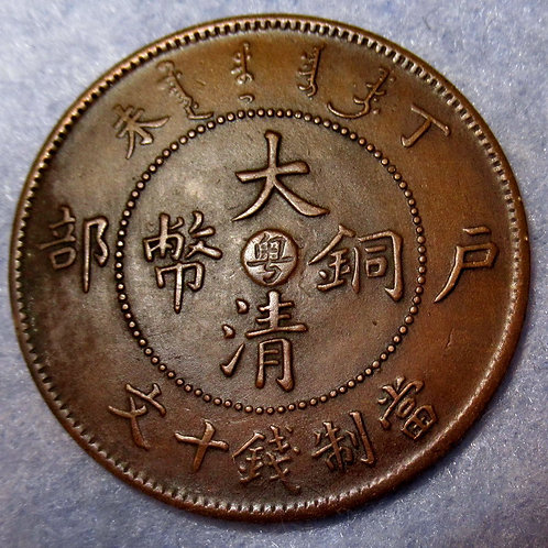 Mule Error 1907 obverse 1909 reverse Qing Emperor Dragon Copper Guangdong Provin
