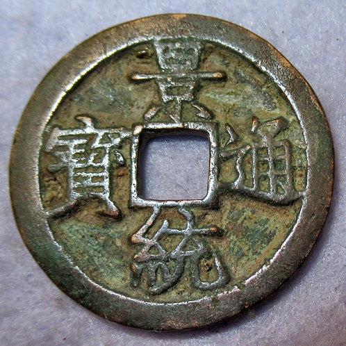 Hartill 25.18 Imperial Vietnam Annam Dynasty Canh Thong Thong Bao 1497-1504 AD