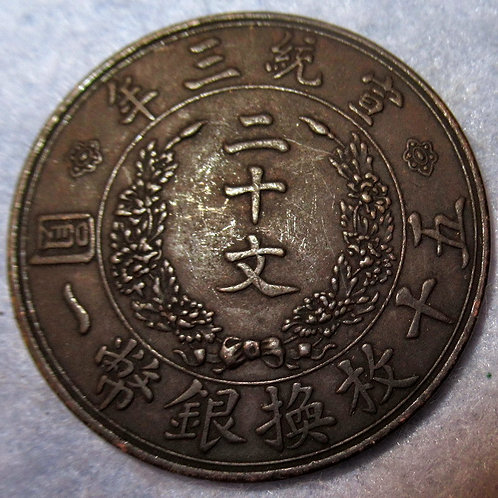 The Last Emperor Xuan Tong, Dragon Copper 20 Cash China EMPIRE Year 3 1911 AD  A