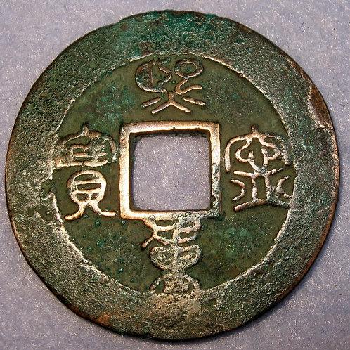 Hartill 16.195 Rarity 9 Bao Long side strokes Xi-Ning-Zhong-Bao 2 Cash Seal 1071