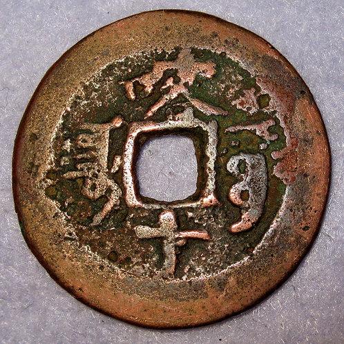 Islamic Xinjiang Aksu and Kashgar Mint! Chinese Red Cash Qian Long Tong Bao 1761