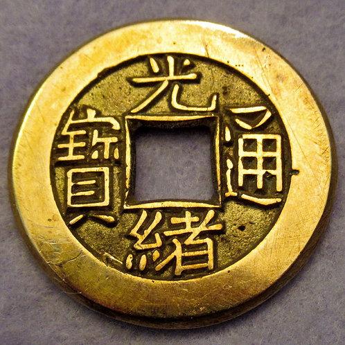 Rare Mother Coin 母錢 Guang Xu Tong Bao BeijingBoard Revenue Mint! 1875 AD