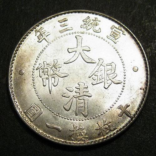 Silver Dragon 10 Cents 1911 (3rd year of Xuan Tong)Qing Empire Silver Year 3