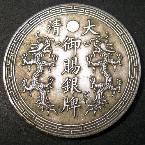 Silver Dragon Dollar Medal Qing Dynasty Fuzhou