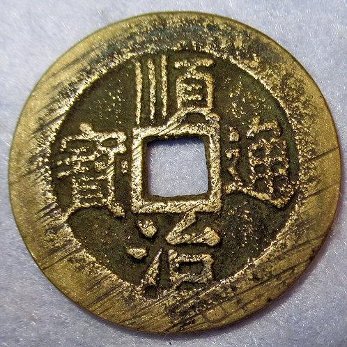 Hartill 22.43 YAN, Yansui Garrison Mint, Shaanxi Province Shun Zhi Tong Bao CHIN