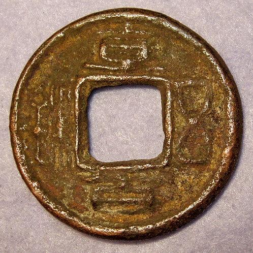 Hartill 11.1 Emperor Shu Han Liu Bei Three Kingdoms Zhi Bai Value 100 Wu Zhu 214