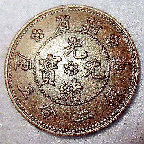 1906 Xingjiang Province Dragon Copper Value 2 Fen 5 Li, Guangxu Emperor Qing Dyn