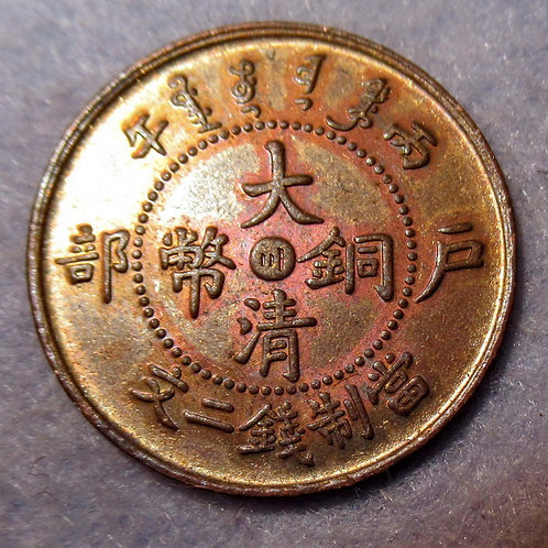 Dragon Copper Two Cash Cent 1906AD Sichuan Mint Guang Xu Emperor China