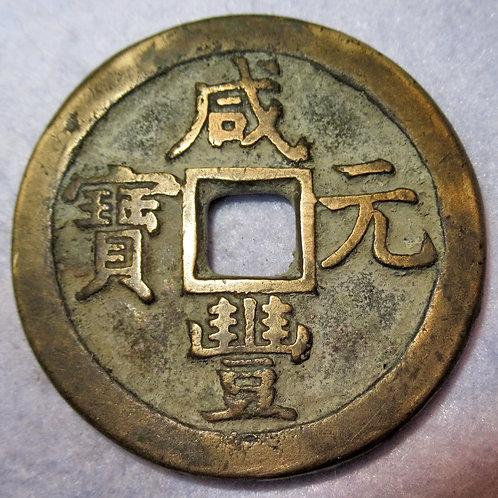 Hartill 22.1053 CHINA Xian Feng 1851-61 100 cash Mint Zhi, Hebei Zhili province