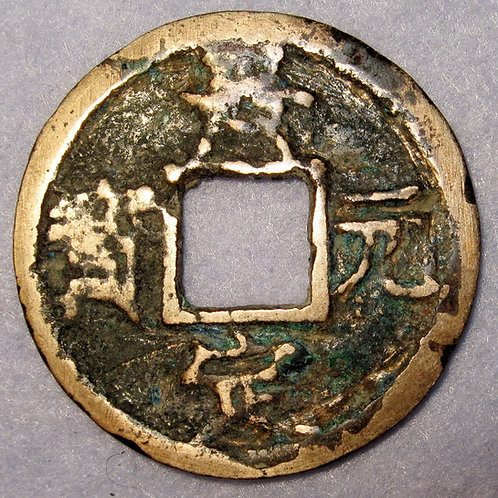 Hartill 17.839 China Southern Song Dynasty, Rare Jing Ding 2 Cash 1263AD Year4 R