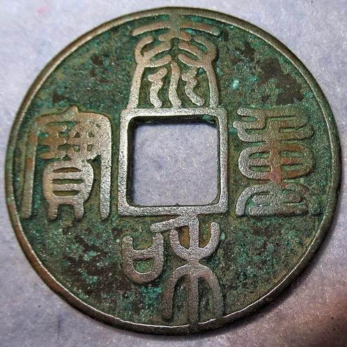 Hartill 18.63 TARTARS CHINA Jin Dynasty Tai He Zhong Bao 10 Cash 1190 AD