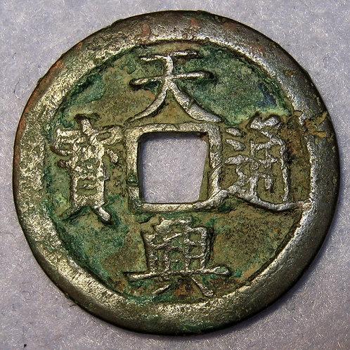 Hartill 25.15 Rare 8 month issue! Tian Xing 1459 AD Thien Hung Thong Bao Vietnam