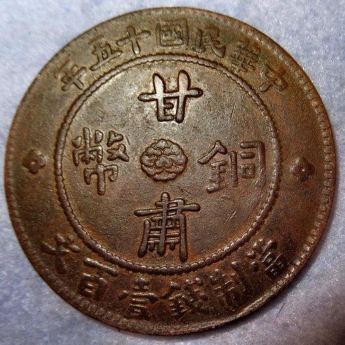 Large Bronze Gansu Province 100 cash 15 year (1926) Republic of China Kansu