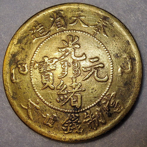 China Fengtian Dragon Brass 20 Cash 1905 Qing Dynasty FUNG-TIEN PROVINCE
