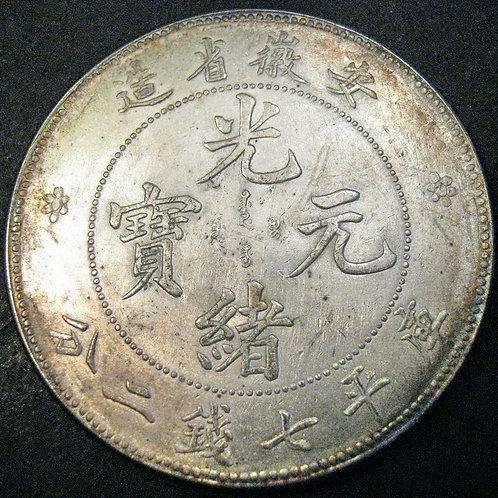 Silver Dragon Dollar Anhwei Province 1897 Emperor Guangxu CHINA 7 Mace 2 Candare