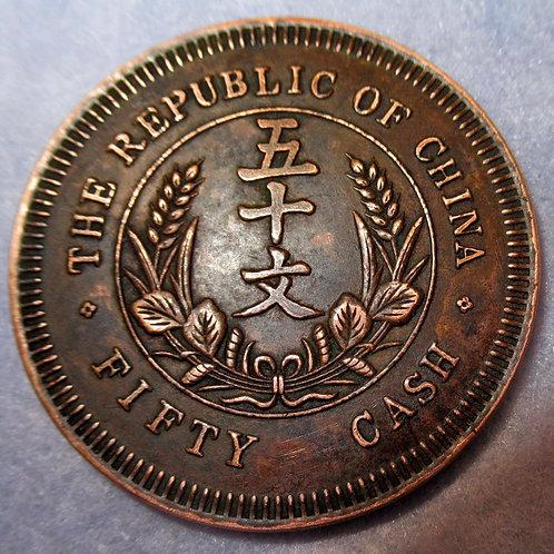 Y# PnC7 50 Cash 1912 Republic of China, Memento Copper Founding of the Republic