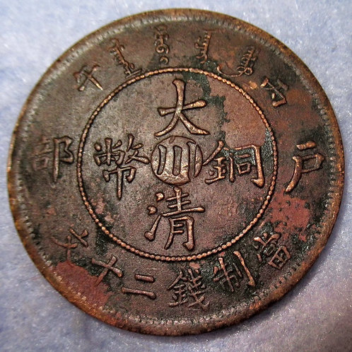 Dragon Copper Large 20 Cash 1906 AD Sichuan Mint Emperor Guang Xu Szechuan