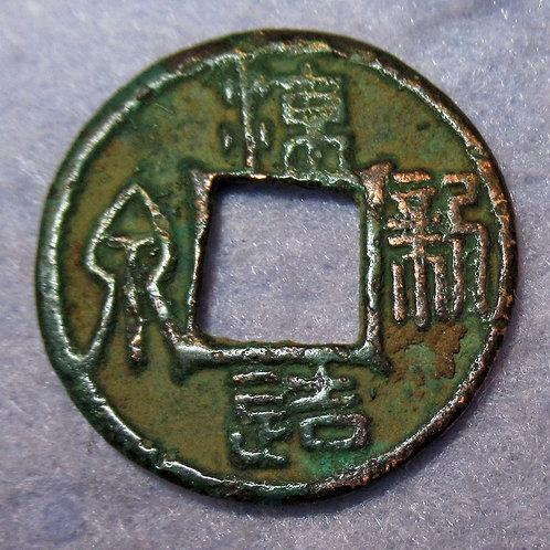 Hartill 12.1 Liang Zao Xin Quan former Liang Kingdom (301-76) the 16 Kingdoms
