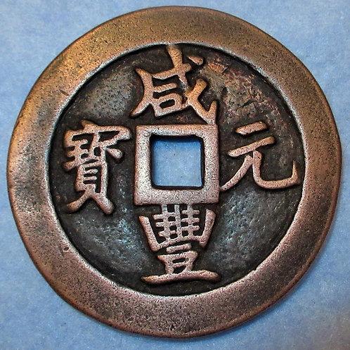 Hartill 22.812 Rare Red Copper Xian Feng 1000 Cash Bao Gong Mint Gansu 1854