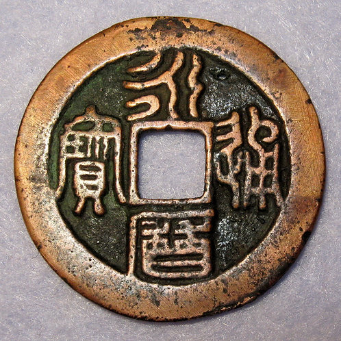 Hartill 21.81 Taiwan Koxinga Zheng Chenggong 1651 Yong Li Tong Bao, seal script